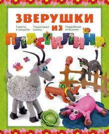 Лесовская С.А. - Зверушки из пластилина обложка книги