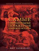 Бахманьяр М. - Самые сокрушительные поражения в мировой истории' обложка книги