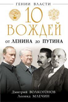 Волкогонов Д.А., Млечин Л.М. - 10 вождей. От Ленина до Путина обложка книги