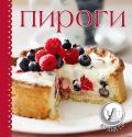 Пироги (книга+силиконовая форма для выпечки и кисточка для смазывания)