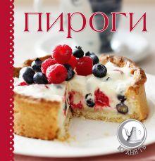 - Пироги (книга+силиконовая форма для выпечки и кисточка для смазывания) (серия Готовить легко!) обложка книги
