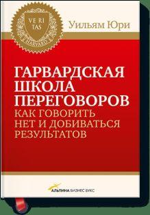 Уильям Юри - Гарвардская школа переговоров обложка книги