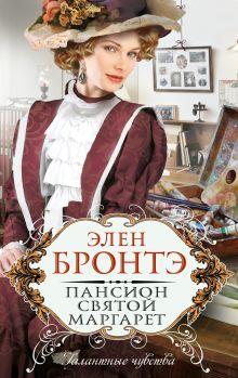 Пансион святой Маргарет обложка книги