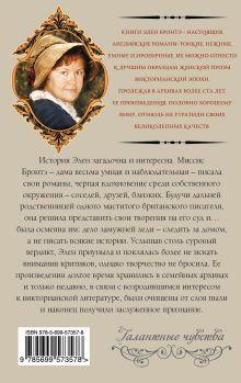 Обложка сзади Пансион святой Маргарет Элен Бронтэ