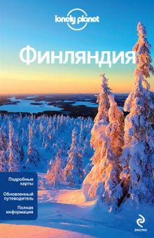 - Финляндия обложка книги