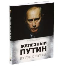 Роксборо А. - Железный Путин: взгляд с Запада обложка книги