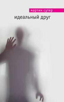Сутер М. - Идеальный друг обложка книги