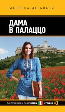 Блази М. де - Дама в палаццо обложка книги