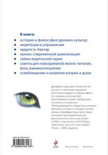 Обложка сзади Древние пророчества аватар. Мудрость против апокалипсиса (комплект)