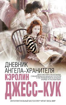 Обложка Дневник ангела-хранителя Кэролин Джесс-Кук