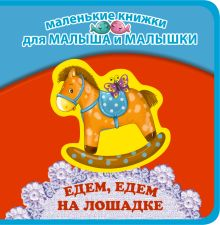 Токмакова И.П. - Едем, едем на лошадке обложка книги