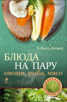 - Блюда на пару: овощи, рыба, мясо обложка книги
