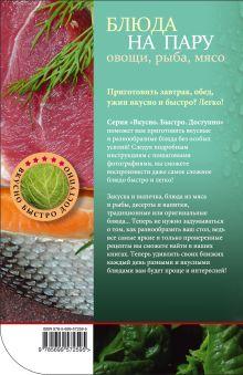 Обложка сзади Блюда на пару: овощи, рыба, мясо