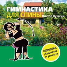 Пушкин В.А. - Гимнастика для спины обложка книги