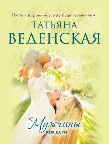 Веденская Т. - Мужчины как дети обложка книги