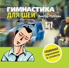 Пушкин В.А., - Гимнастика для шеи обложка книги
