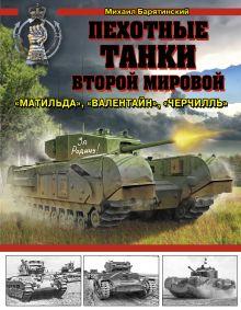 Барятинский М.Б. - Пехотные танки Второй Мировой – «Матильда», «Валентайн», «Черчилль» обложка книги