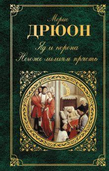 Яд и корона; Негоже лилиям прясть обложка книги
