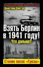 Винтер Д. - Взять Берлин в 1941 году! Что дальше? Сталин после Грозы' обложка книги
