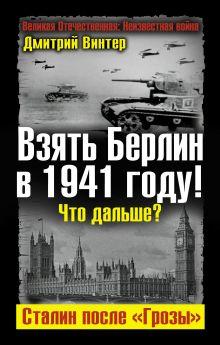 Винтер Д. - Взять Берлин в 1941 году! Что дальше? Сталин после Грозы обложка книги
