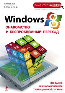 Пташинский В.С. - Windows 8. Знакомство и беспроблемный переход обложка книги