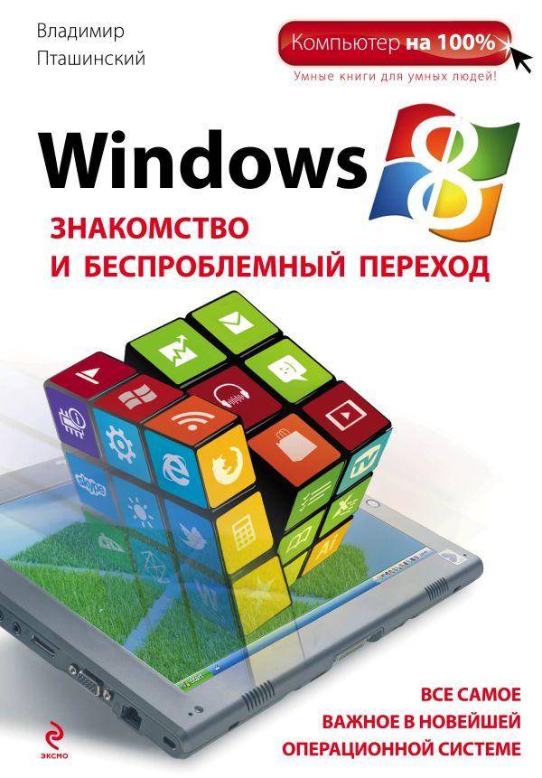 Windows 8. Знакомство и беспроблемный переход Пташинский В.С.