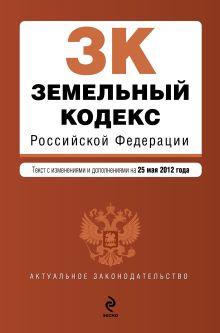 Обложка Земельный кодекс Российской Федерации : текст с изм. и доп. на 25 мая 2012 г.