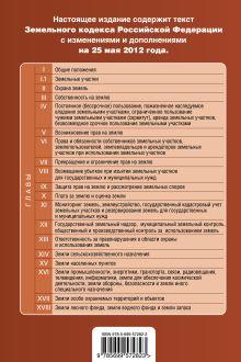 Обложка сзади Земельный кодекс Российской Федерации : текст с изм. и доп. на 25 мая 2012 г.