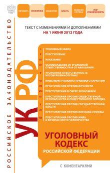Уголовный кодекс Российской Федерации с комментариями : текст с изм. и доп. на 1 июня 2012 г.