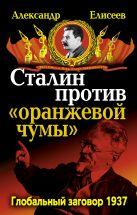 Елисеев А.В. - Сталин против «Оранжевой чумы». Глобальный заговор 1937' обложка книги