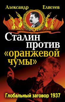 Елисеев А.В. - Сталин против «Оранжевой чумы». Глобальный заговор 1937 обложка книги