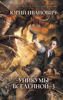 Иванович Ю. - Уникумы Вселенной - 3 обложка книги