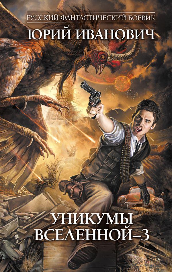 Уникумы Вселенной - 3 Иванович Ю.