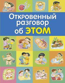 - Откровенный разговор об ЭТОМ обложка книги