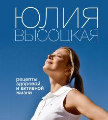 Высоцкая Ю.А. - Рецепты здоровой и активной жизни обложка книги