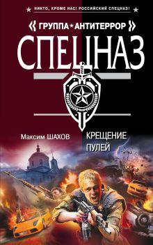 Шахов М.А. - Крещение пулей обложка книги