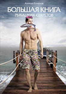 Большая книга рыбацких секретов (2 оф.) обложка книги