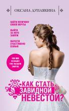 Дуплякина О.В. - Как стать Завидной невестой?' обложка книги