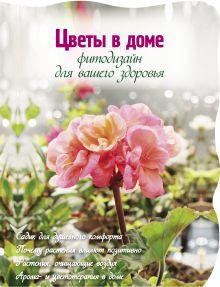 - Цветы в доме. Фитодизайн для вашего здоровья обложка книги