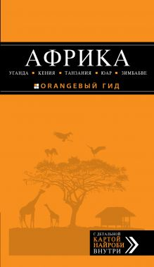Киселев Д.В. - АФРИКА: Уганда, Кения, Танзания, ЮАР, Зимбабве обложка книги