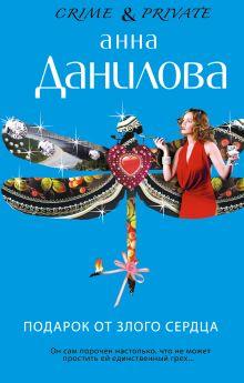 Данилова А.В. - Подарок от злого сердца обложка книги