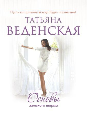 Основы женского шарма Веденская Т.