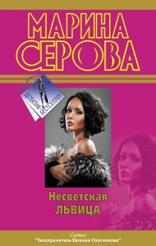 Серова М.С. - Несветская львица обложка книги