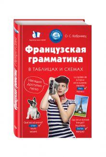 Кобринец О.С. - Французская грамматика в таблицах и схемах обложка книги