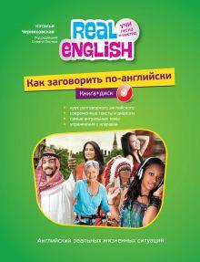 Как заговорить по-английски (+CD) обложка книги