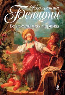 Бенцони Ж. - Великолепная маркиза обложка книги