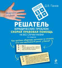 Панов Д.В. - Решатель юридических проблем: скорая правовая помощь на все случаи жизни. 2-е издание обложка книги