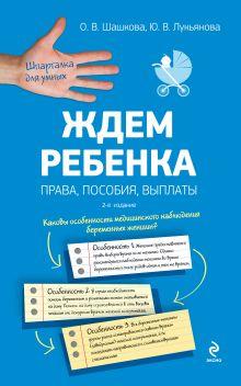 Ждем ребенка: права, пособия, выплаты. 2-е издание