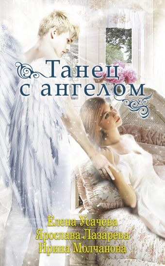 Танец с ангелом Усачева Е.А., Лазарева Я., Молчанова И.