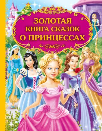 Золотая книга сказок о принцессах